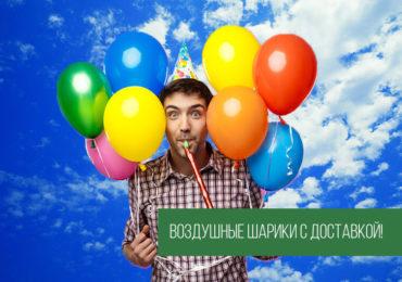 воздушные-шарики (1)